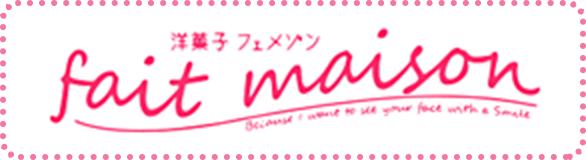 洋菓子フェメゾン